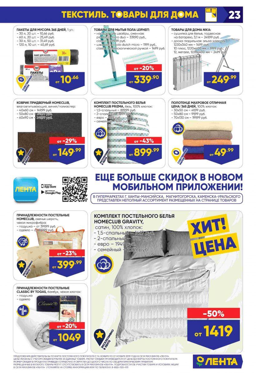 Каталог гипермаркетов «ЛЕНТА» 14-27.11.2019 стр. - 0023