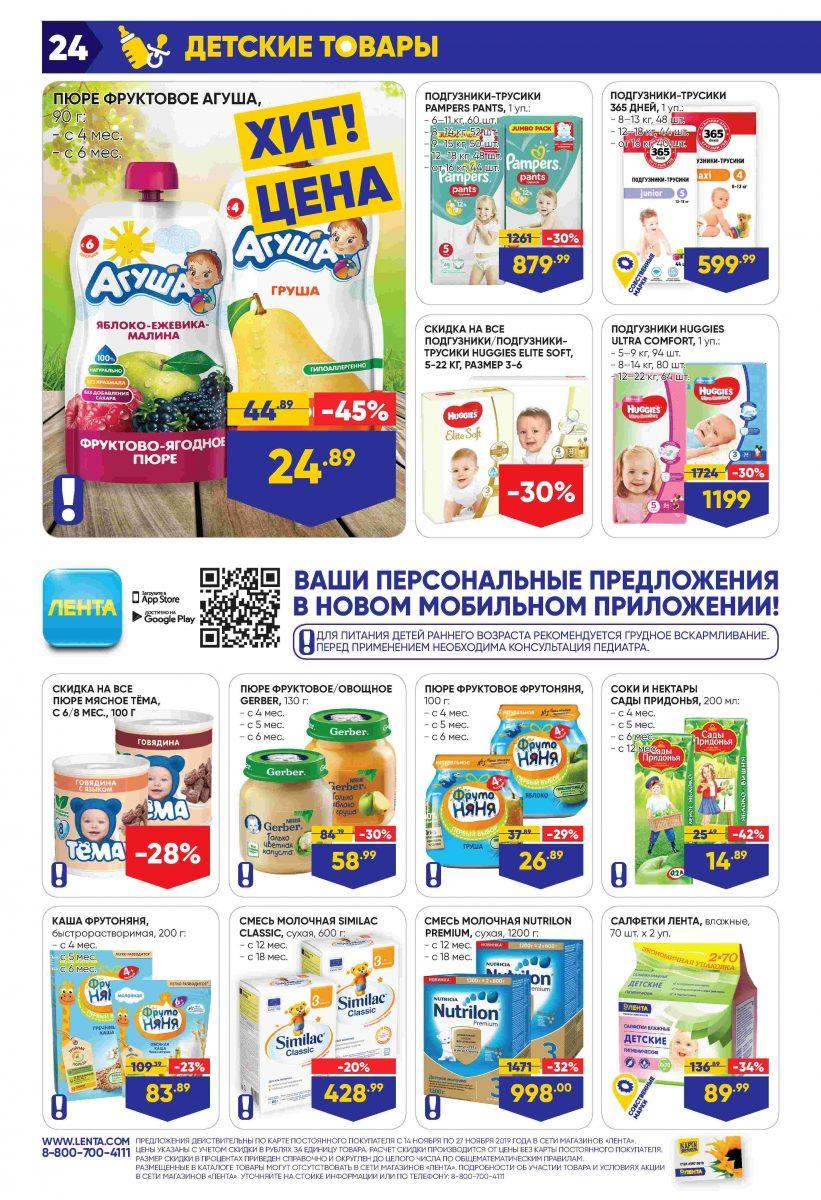 Каталог гипермаркетов «ЛЕНТА» 14-27.11.2019 стр. - 0024