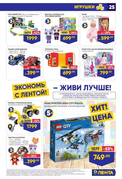 Каталог гипермаркетов «ЛЕНТА» 14-27.11.2019 стр. - 0025