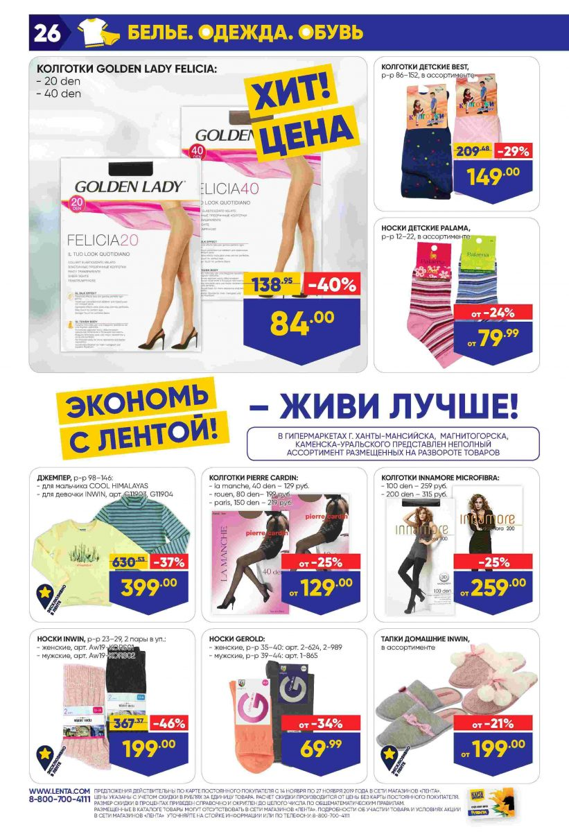 Каталог гипермаркетов «ЛЕНТА» 14-27.11.2019 стр. - 0026