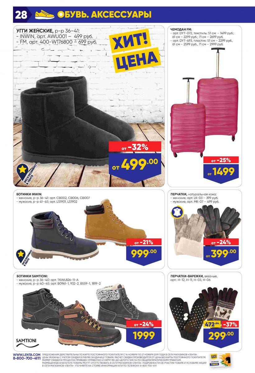 Каталог гипермаркетов «ЛЕНТА» 14-27.11.2019 стр. - 0028