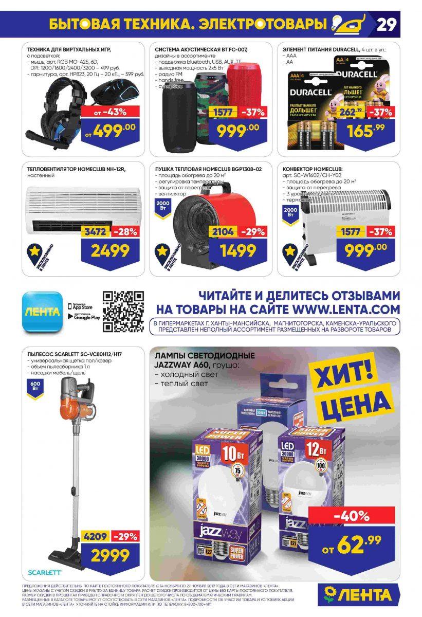 Каталог гипермаркетов «ЛЕНТА» 14-27.11.2019 стр. - 0029