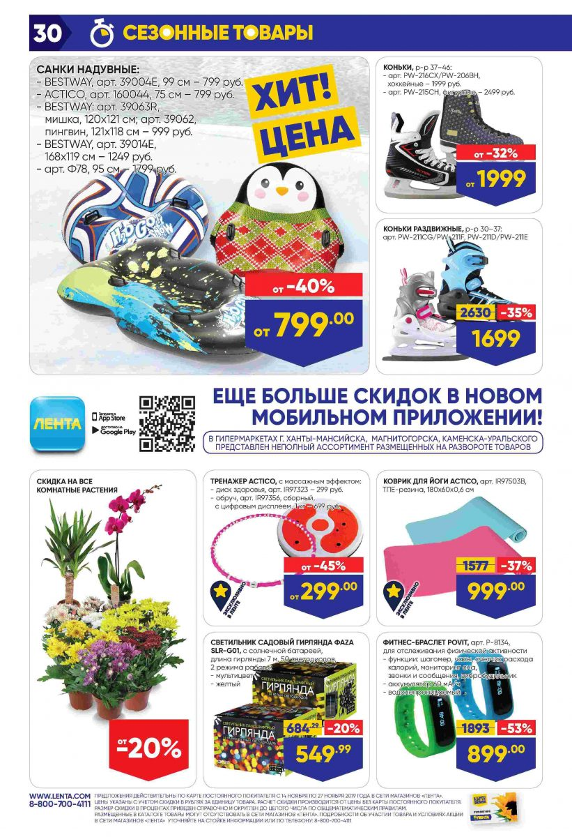 Каталог гипермаркетов «ЛЕНТА» 14-27.11.2019 стр. - 0030