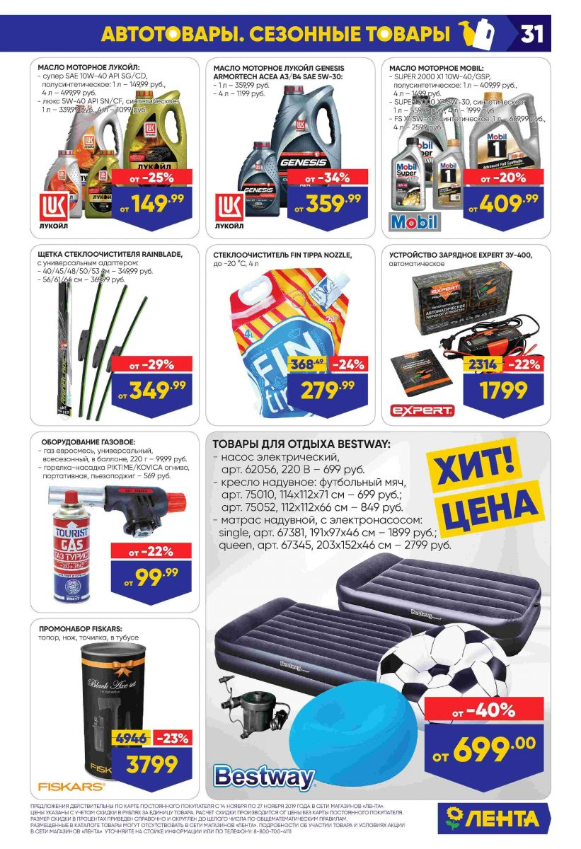 Каталог гипермаркетов «ЛЕНТА» 14-27.11.2019 стр. - 0031