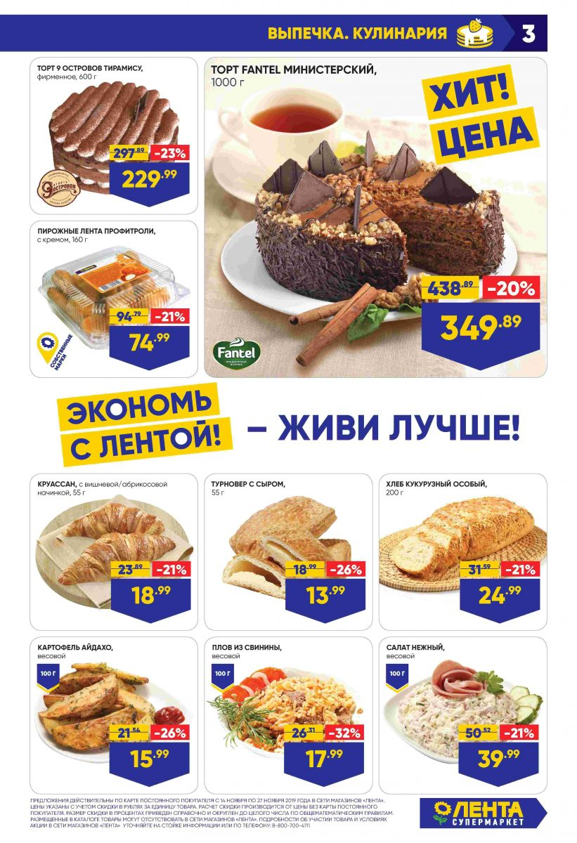 Каталог супермаркетов «ЛЕНТА» 14-27.11.2019 стр. - 0003