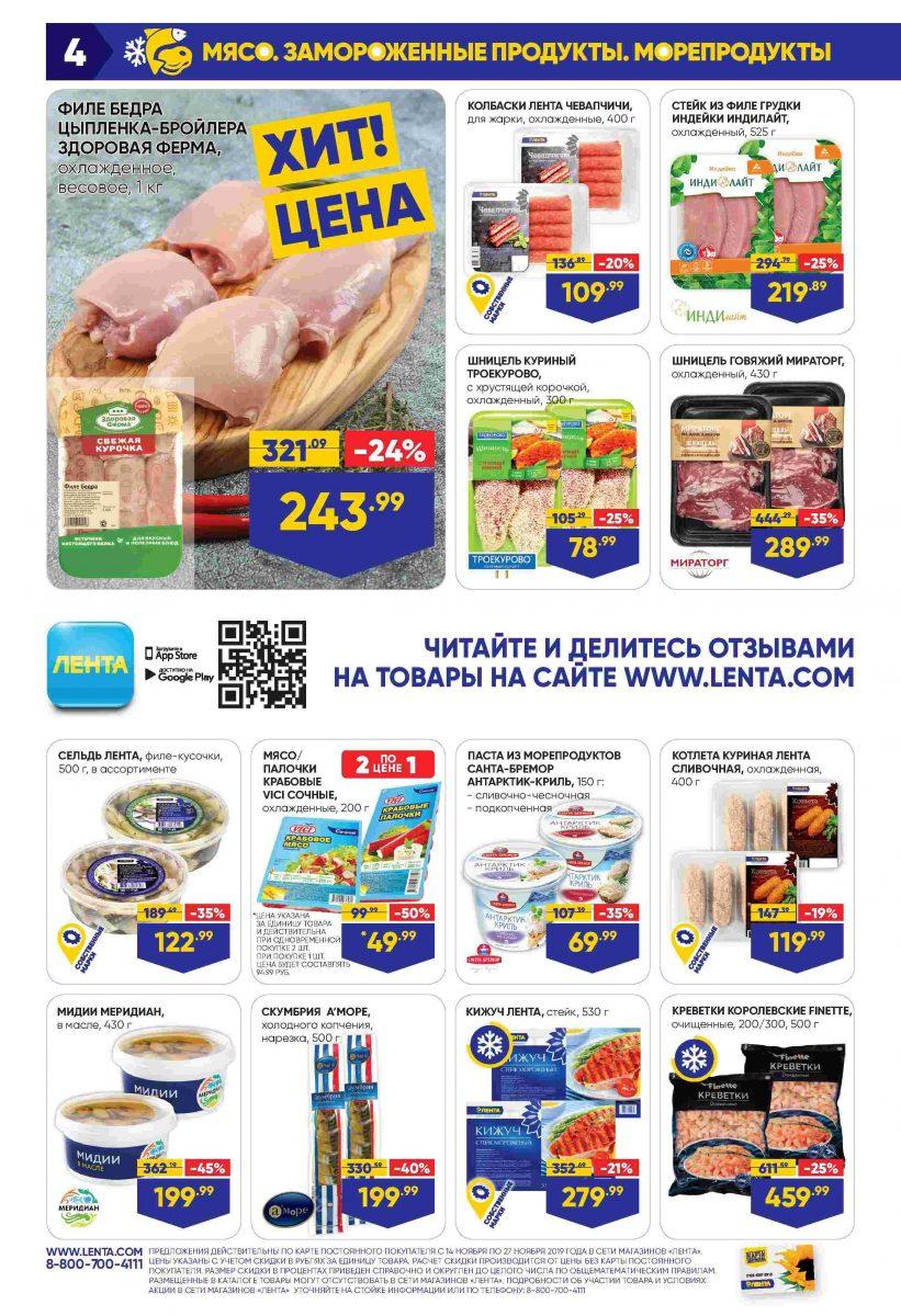 Каталог супермаркетов «ЛЕНТА» 14-27.11.2019 стр. - 0004