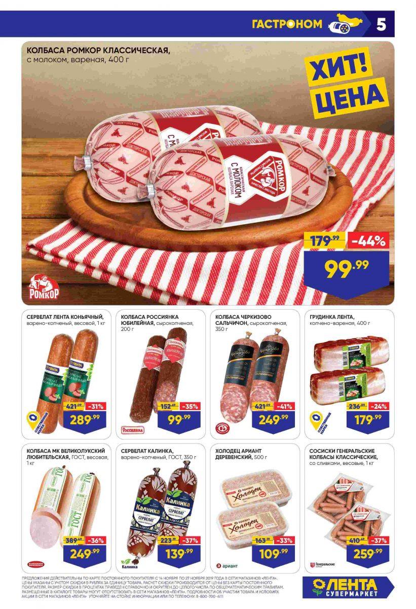 Каталог супермаркетов «ЛЕНТА» 14-27.11.2019 стр. - 0005