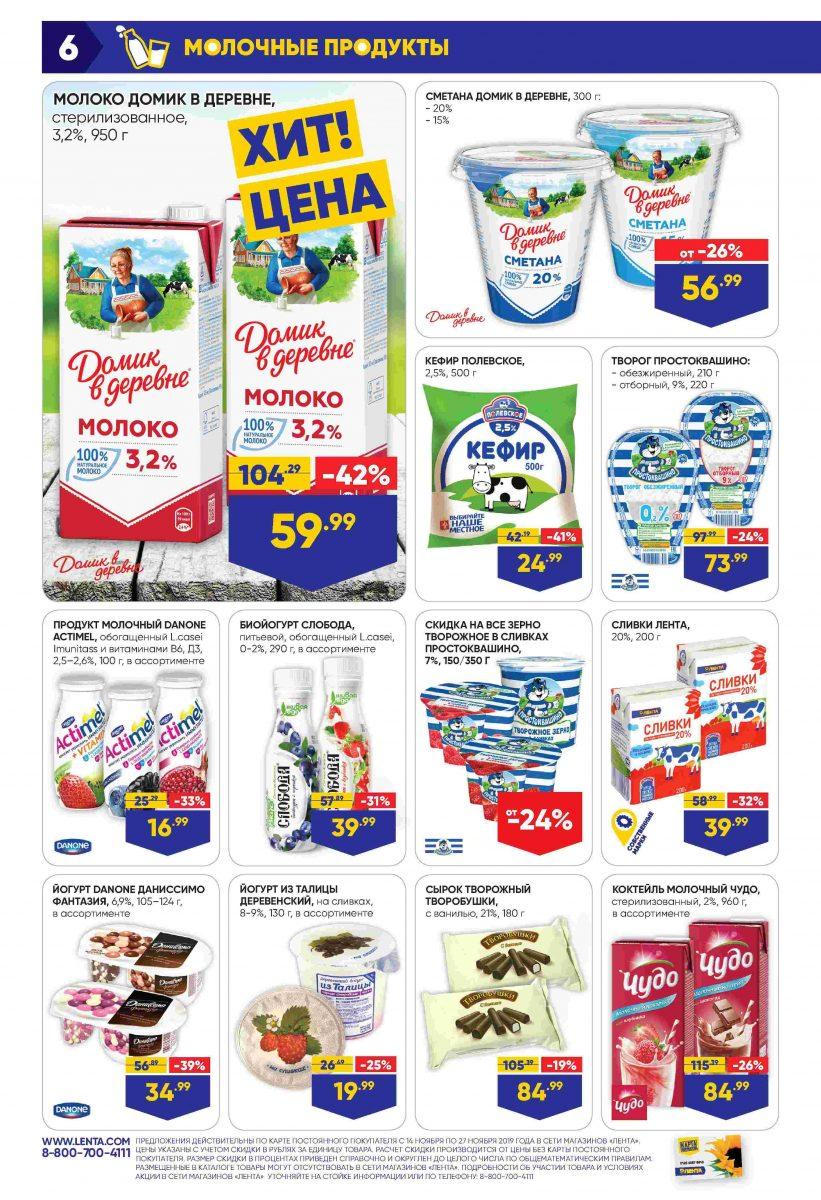 Каталог супермаркетов «ЛЕНТА» 14-27.11.2019 стр. - 0006