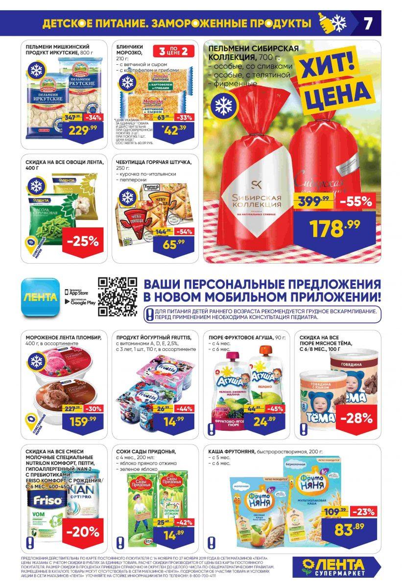 Каталог супермаркетов «ЛЕНТА» 14-27.11.2019 стр. - 0007