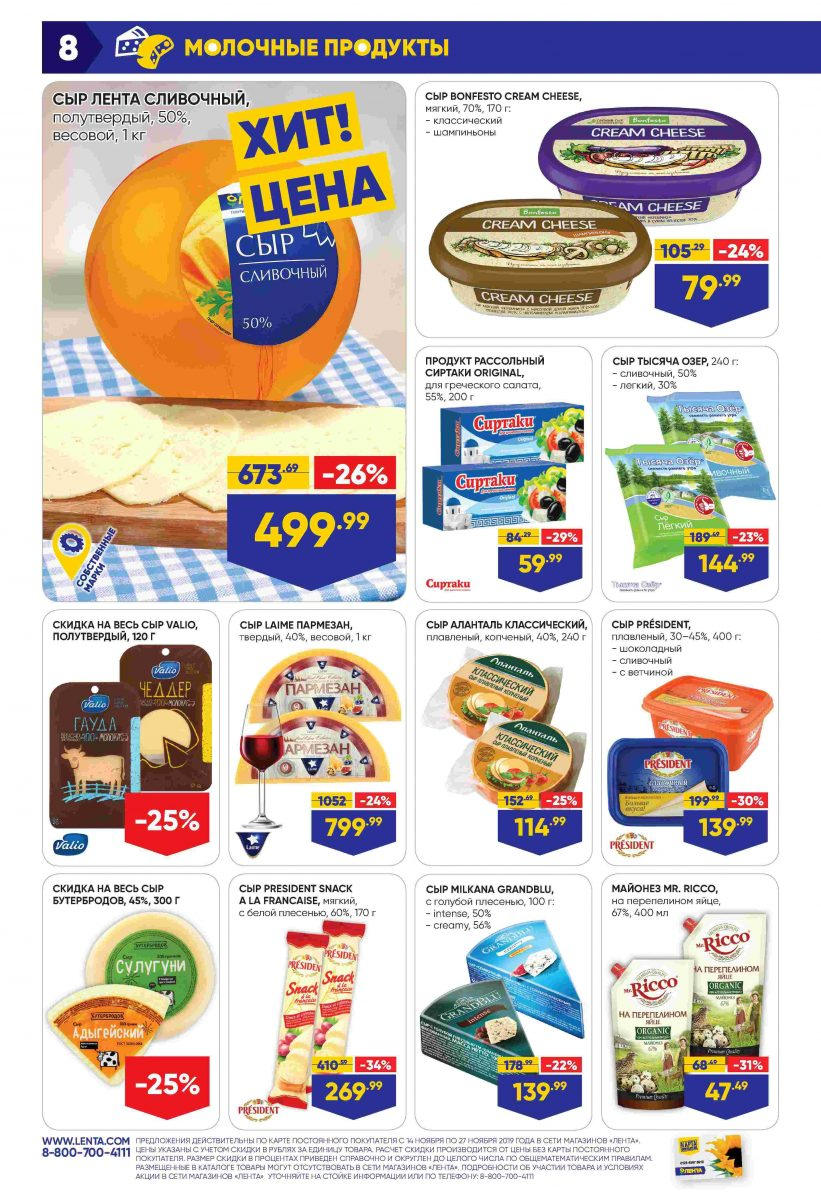 Каталог супермаркетов «ЛЕНТА» 14-27.11.2019 стр. - 0008