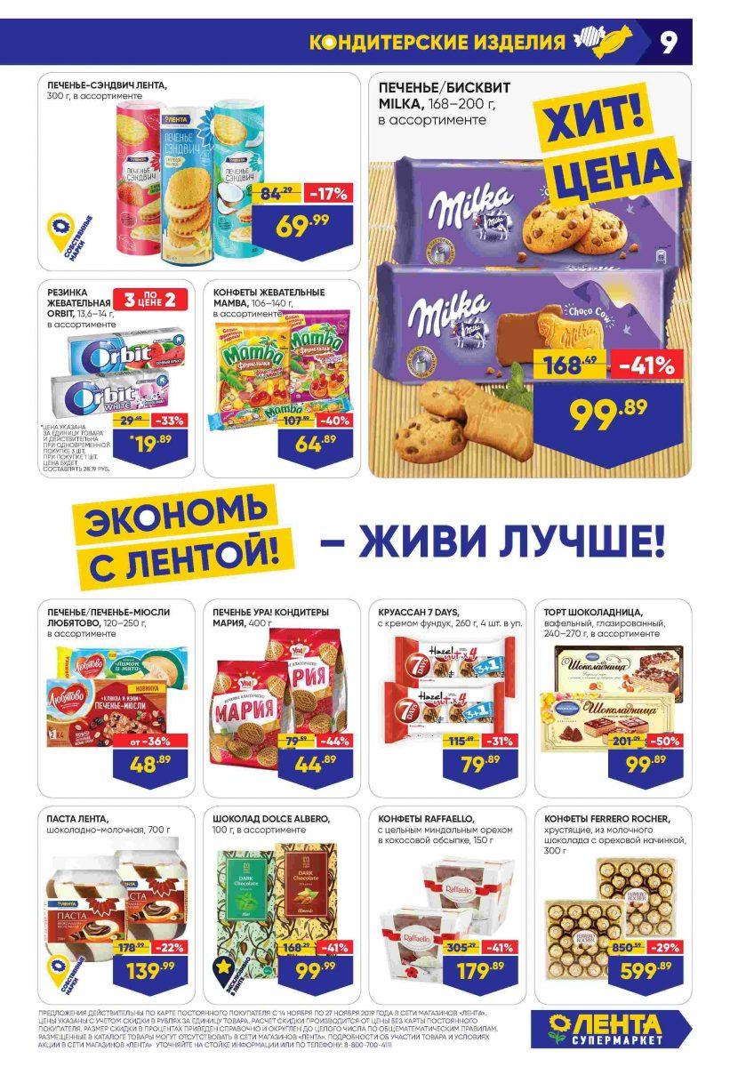 Каталог супермаркетов «ЛЕНТА» 14-27.11.2019 стр. - 0009