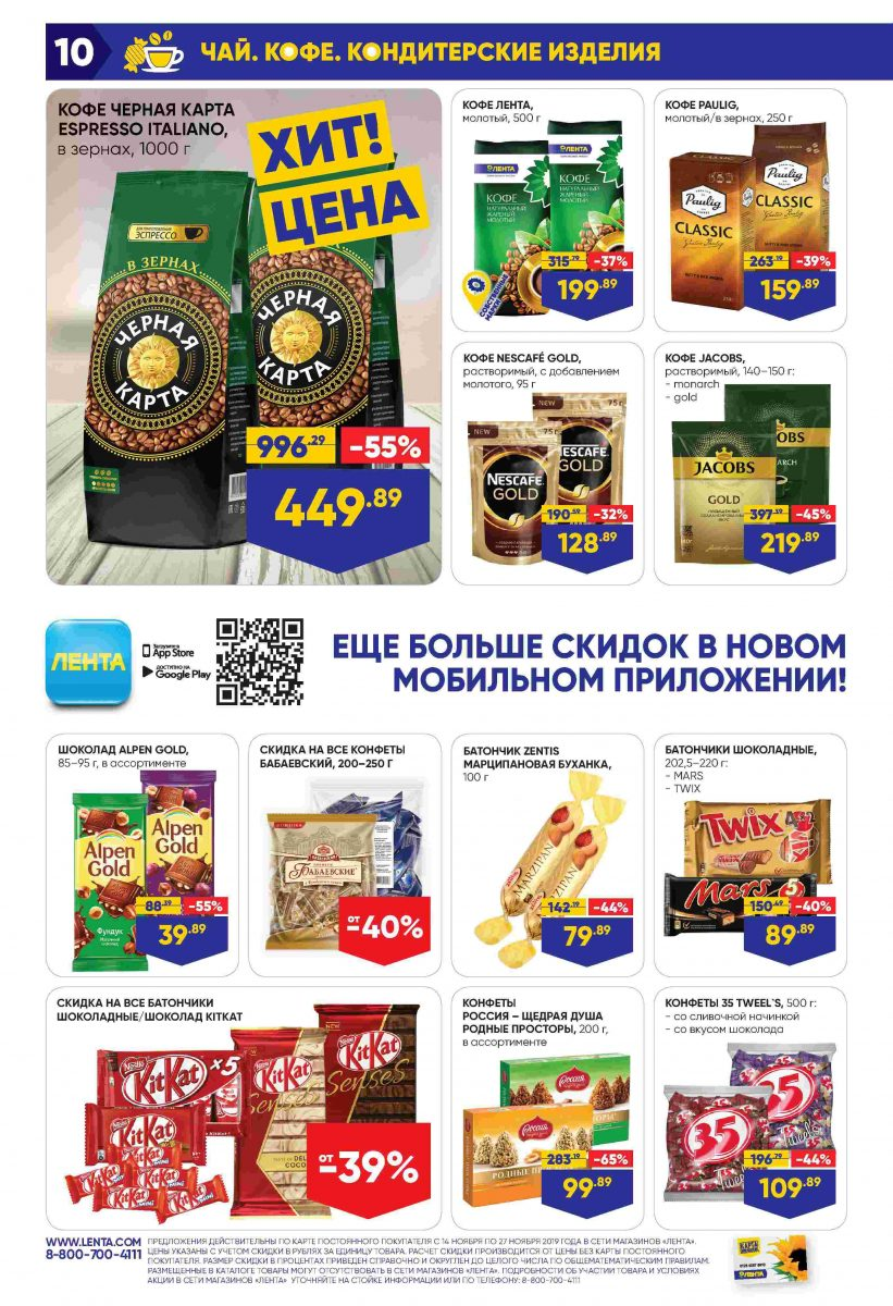 Каталог супермаркетов «ЛЕНТА» 14-27.11.2019 стр. - 0010