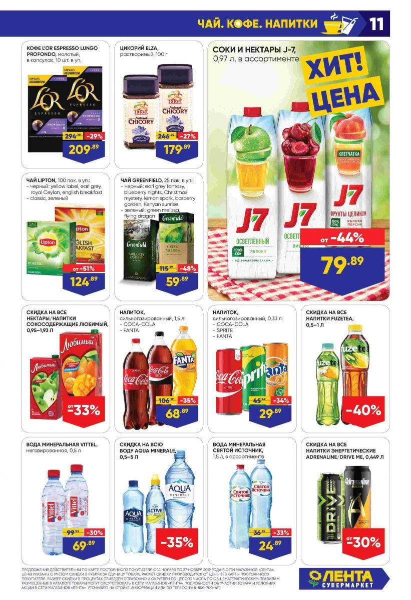 Каталог супермаркетов «ЛЕНТА» 14-27.11.2019 стр. - 0011