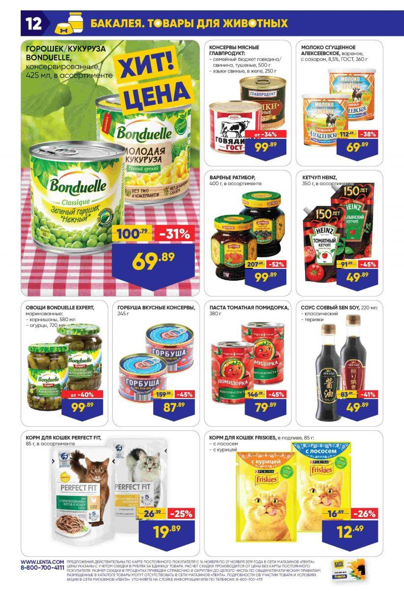 Каталог супермаркетов «ЛЕНТА» 14-27.11.2019 стр. - 0012