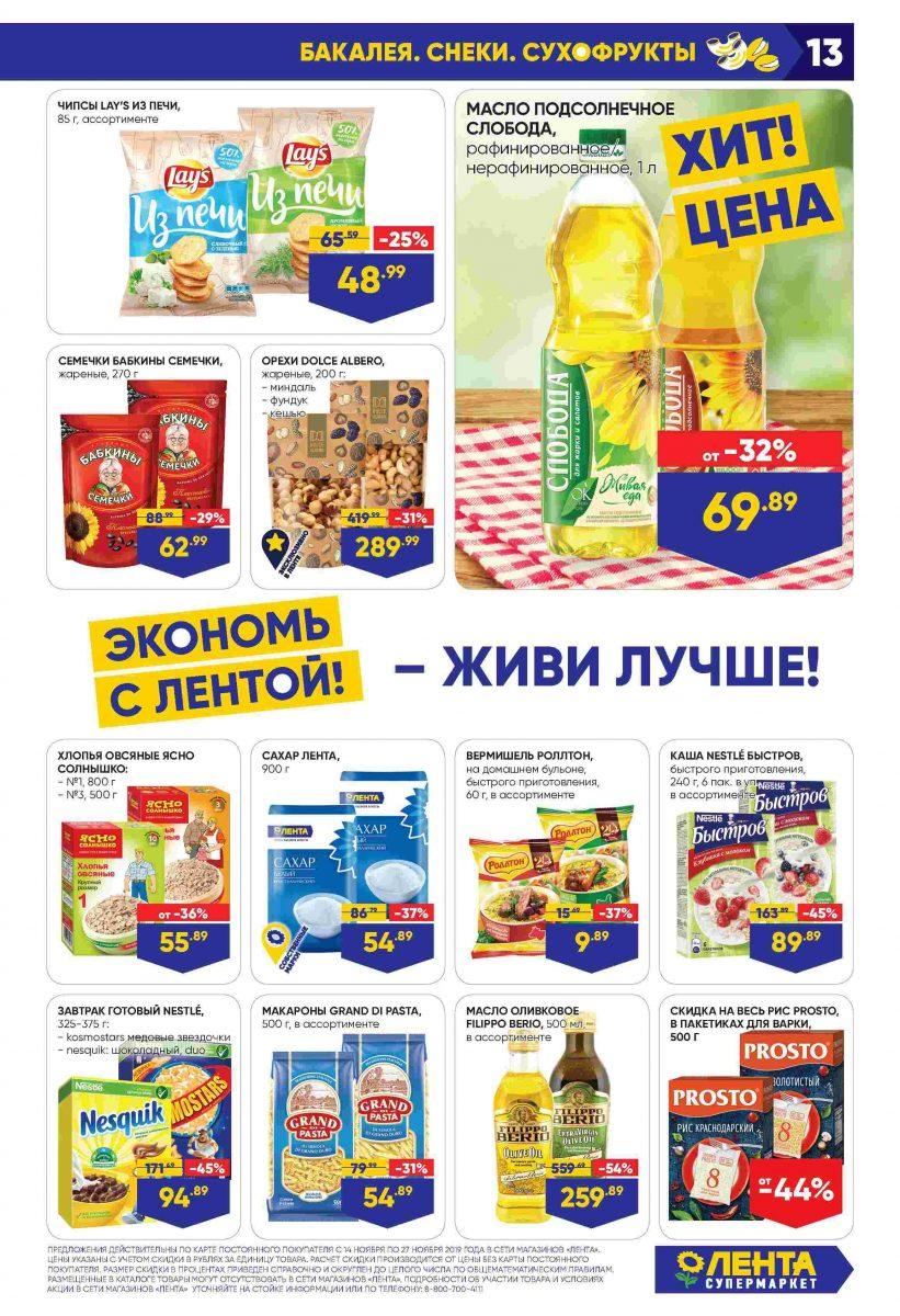 Каталог супермаркетов «ЛЕНТА» 14-27.11.2019 стр. - 0013