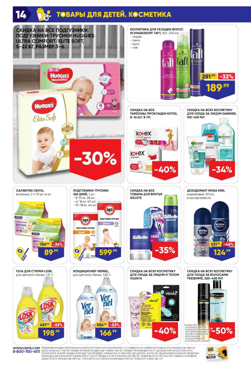 Каталог супермаркетов «ЛЕНТА» 14-27.11.2019 стр. - 0014