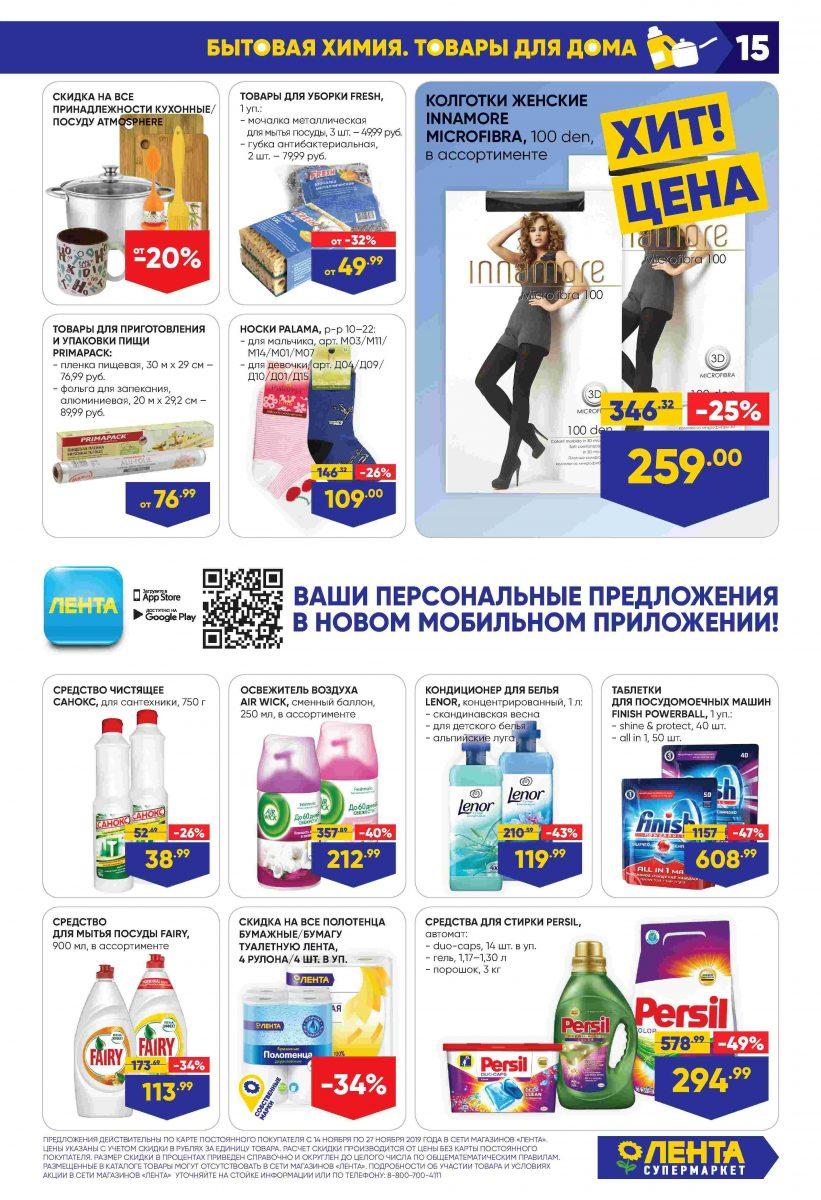 Каталог супермаркетов «ЛЕНТА» 14-27.11.2019 стр. - 0015