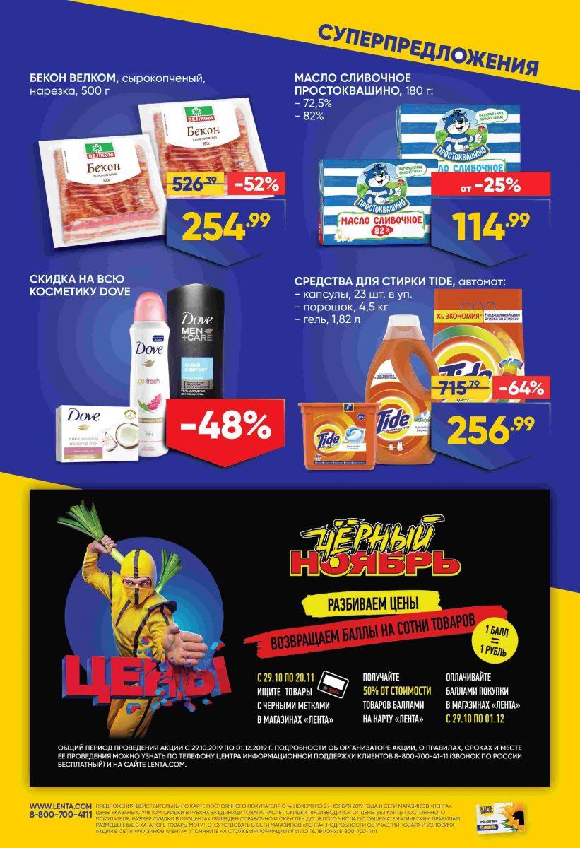Каталог супермаркетов «ЛЕНТА» 14-27.11.2019 стр. - 0016