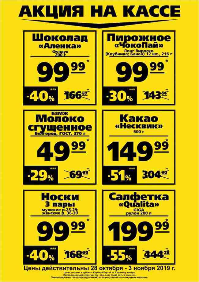 Каталог ТЦ «МЕГАМАРТ» Товар недели 04-10.11.2019 стр.2