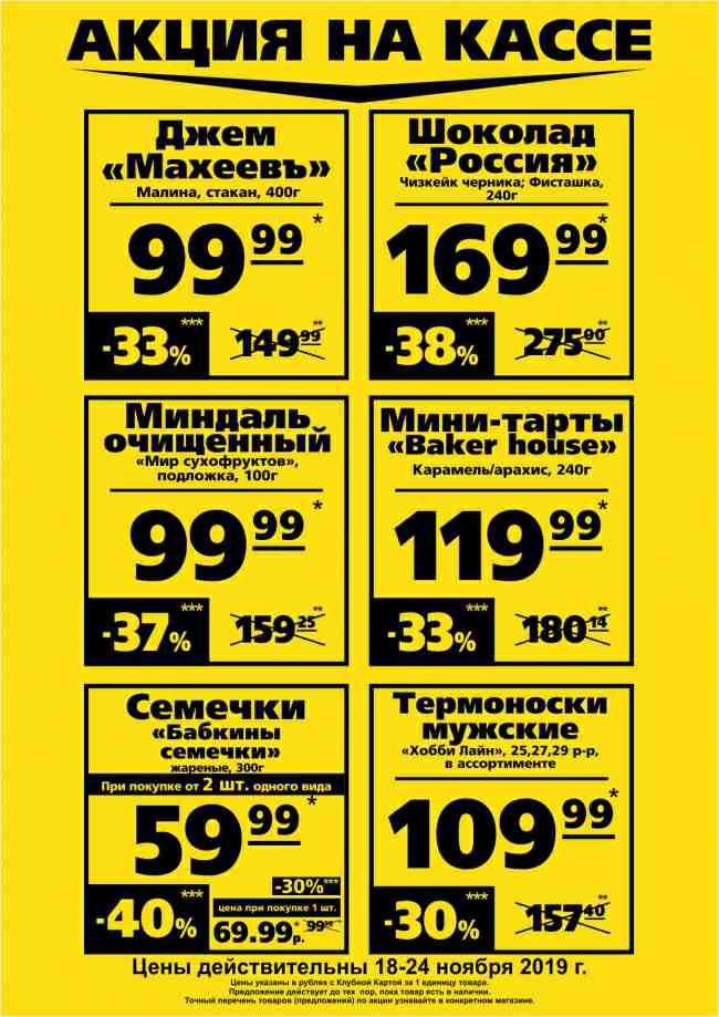 Каталог ТЦ «МЕГАМАРТ» Товар недели 18-24.11.2019 стр.2